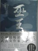 【書寶二手書T1/一般小說_NPD】巫王志.限量精緻燙銀典藏書盒版套書組_鄭丰