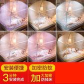 蒙古包蚊帳1.8m床1.5雙人家用加密加厚三開門1.2米床單人新款   任選1件享8折
