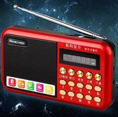 收音機 紐曼(Newsmy)L56 數碼收音機播放器收音機MP3老人迷你【雙12回饋慶限時八折】