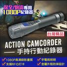 監視器 1080P 手持行動DV 移動式行動紀錄器  RFID打卡 夜視功能 金屬外殼防水 軍警防衛 台灣安防