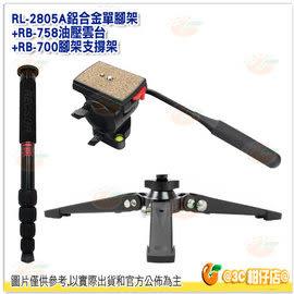 銳攝 RECSUR RS-DV28A 英連公司貨 RL-2805A 28mm 油壓鋁合金單腳架+RB-758油壓雲台+RB-700腳架支撐架