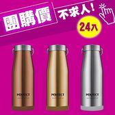 ↙揪團24入組↙日式316真空保溫杯/保溫瓶-700cc《PERFECT 理想》