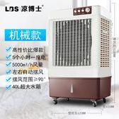 涼博士冷風機行動空調扇家用制冷風扇單冷水冷氣扇工業商用小空調【Pink Q】