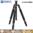 黑熊館 SIRUI 思銳  N-3204X 碳纖維三腳架 低角度拍攝 載重18KG 旅行外拍 錄影 相機腳架 獨腳架