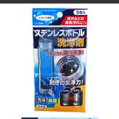 日本 SANADA 不動化學 保溫瓶洗淨劑 保溫瓶清潔劑 不鏽鋼瓶 洗淨 除菌 清潔錠 5g×5包【聚美小舖】