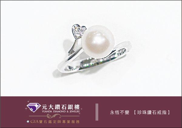 ☆元大鑽石銀樓☆【頂級訂製珠寶】『永恆不變』淡水珍珠鑽石戒指*生日禮物、母親節禮物*
