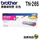 BROTHER TN-265 M 紅色 原廠碳粉匣 適用3170CDW 9330CDW