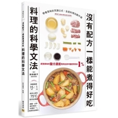 沒有配方一樣能煮得好吃 料理的科學文法:學會美味的烹調公式,全部料理自動升級