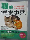 【書寶二手書T1/寵物_NNE】貓的健康事典_賴純如, 監修長