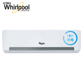 [Whirlpool 惠而浦]4~6坪 定頻一對一冷氣空調 WAO-FT28NC/WAI-FT28NC