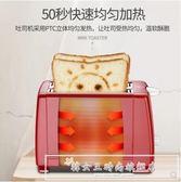 虹魅多士爐吐司機早餐烤面包機家用全自動2片迷你土司機igo『韓女王』
