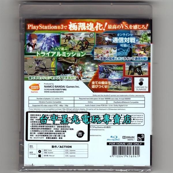 【PS3原版片 可刷卡】☆ 機動戰士鋼彈 極限 VS. ☆日文亞初版全新品【特價優惠】台中星光電玩