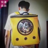 貓包外出便攜雙肩太空貓咪艙狗狗攜帶書包寵物書包出行箱大號背包【快速出貨】