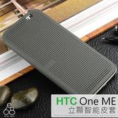 E68精品館 HTC ONE ME 立顯點陣 智能皮套 保護套 殼 洞洞 炫彩原廠款 側掀 手機殼 保護殼 手機套 ME9
