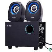 電腦新小音響手機藍芽重低音炮台式家用迷你可愛有線組合音箱影響wy