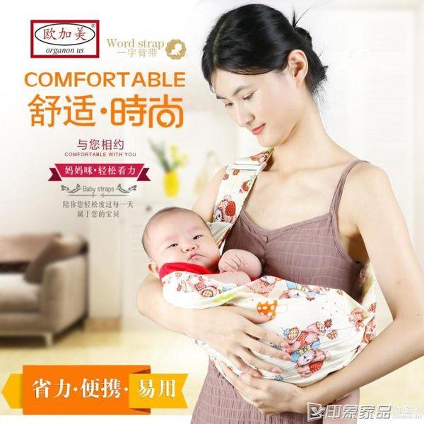 初生兒嬰兒背帶橫抱式前抱式透氣四季通用寶寶小孩側抱背巾抱袋 印象家品旗艦店