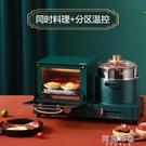 早餐機 榮事達早餐機家用吐司機多功能四合一機全自動烤面包機小型多士爐 MKS阿薩布魯