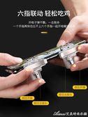 吃雞神器手機輔助遊戲按鍵手柄絕地求生手遊刺激戰場蘋果安卓專用iphonex  艾美時尚衣櫥