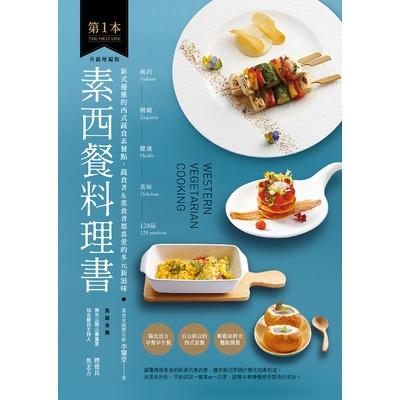 第1本素西餐料理書(升級增編版)