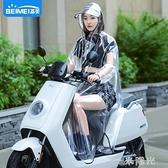 電動電瓶車帶袖雨衣女長款全身單人時尚透明防暴雨自行車學生雨披 一米陽光