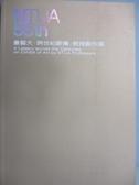 【書寶二手書T9/藝術_ZJN】台藝大跨世界薪傳教授創作展_2010年