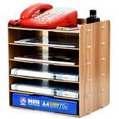 木質桌面收納盒辦公用品整理置物框收納檔架多層A4資料書架jy【全館一件82折】