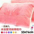 永浴愛河純棉枕巾 一套兩入 雙天鵝緹花款 台灣製 LIFE