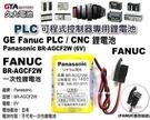 【久大電池】 奇異 GE FANUC 發那科 PLC電池 CNC電池 BR-AGCF2W A98L-0031-0011 A06B-6093-K001 6V鋰電池