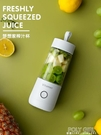nimin榨汁杯電動便攜式小型充電網紅抖音同款隨身方便vitamer無線 polygirl