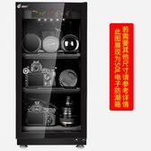 電子防潮箱單反相機防潮櫃攝影器材大號幹燥箱鏡頭防潮收納箱