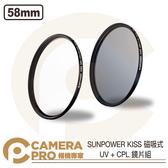 ◎相機專家◎ SUNPOWER KISS 磁吸式鏡片 UV + CPL 套組 58mm 保護鏡 偏光鏡 UV鏡 公司貨