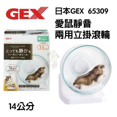 *WANG*日本GEX 愛鼠靜音兩用立掛滾輪 65309 14cm 運動滾輪