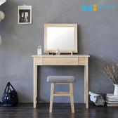 【MH家具】化妝台 化妝檯 韓國布萊恩原木化妝桌(L)