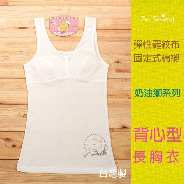 【奶油獅】奶油獅長版 寬肩背心少女成長胸衣/ 台灣製 / 五件任搭組 / 6572