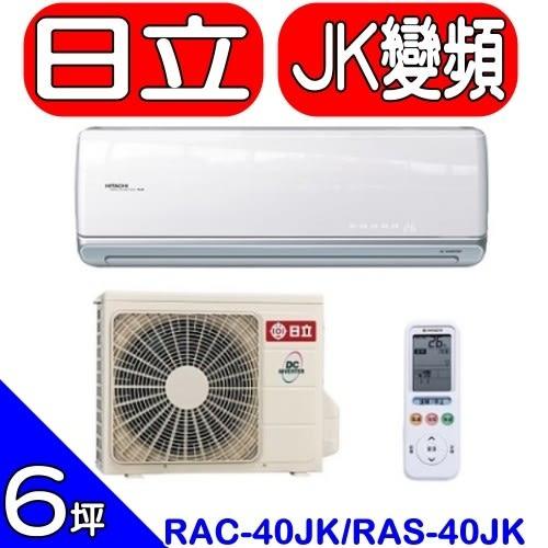 《全省含標準安裝》日立【RAC-40JK/RAS-40JK】《變頻》分離式冷氣