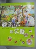 【書寶二手書T8/心靈成長_JLR】觀音山下的笑聲 ─ 一個修女的快活人生_蕭曉玲
