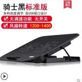 酷睿冰尊筆記本散熱器14寸15.6支架手提電腦排風扇架底 【新品優惠】 LX
