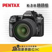 Pentax K-3 II +18-55mm 單鏡組 晶豪泰3C 專業攝影 公司貨 購買前請先洽詢貨況