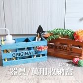 CARMO美式木頭收納盒置物盒(單個) 居家收納 木盒【C05001】