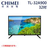 限量【CHIMEI 奇美】32吋 智慧低藍光液晶顯示器 TL-32A900 含視訊盒 免運費 不含安裝