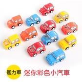 迷你彩色小汽車迴力車 不挑色 小汽車 玩具 迴力車