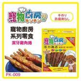 【寵物廚房】 犬零食-潔牙雞肉捲170g (PK-009)*6包 (D311A09-