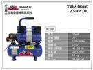 【台北益昌】GIANTLI 小工具人 無油式 2.5HP 10L 110V/60Hz 空壓機 空氣壓縮機 保證足碼足升