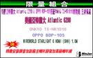【名展影音】美國亞特蘭大 Atlantic 6200 & OPPO BDP-103搭配ONKYO TX-NR1010劇院組 王者風範