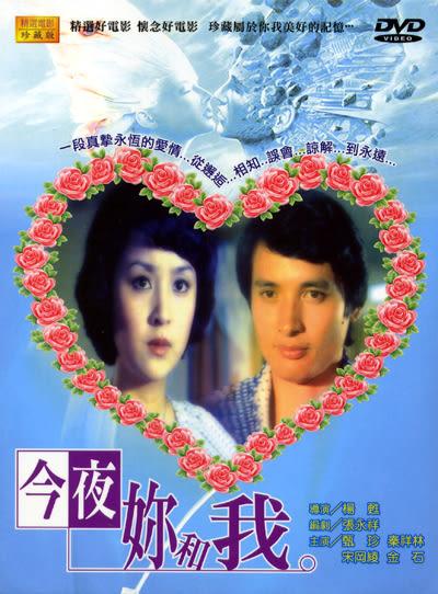 今夜妳和我DVD 甄珍/秦祥林