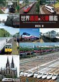 (二手書)世界鐵道與火車圖鑑