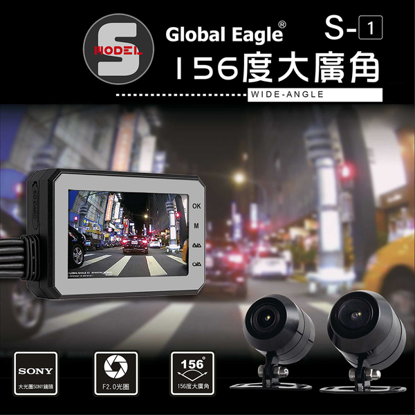 全球鷹 S1   送16G記憶卡 響尾蛇S1   機車/重機 SONY 鏡頭 前後雙錄行車記錄器 前1080P 後720P 響尾蛇X1
