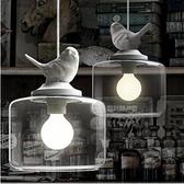 現代簡約吊燈 設計師的燈北歐餐廳吧臺創意兒童房陽臺玄關樓梯單頭玻璃小鳥吊燈 DF 風馳 免運