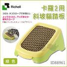 [寵樂子]《日本Richell》卡羅2用斜坡貓踏板 - 綠色