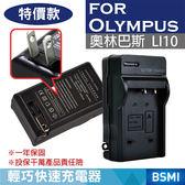 御彩數位@特價款 Olympus LI-10B 充電器 C-50 C-60 C-70 C-470 C-760 Ultra